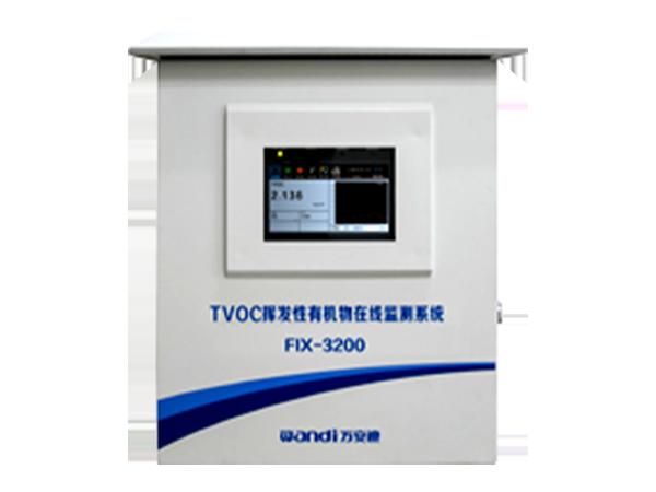 TVOC挥发性有机物在线监测系统